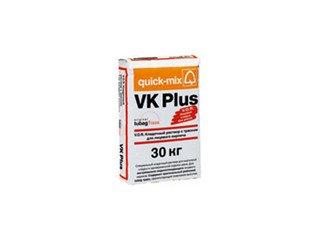 Кладочный раствор с трассом Quick-mix VK plus . С, светло-серый, 30 кг