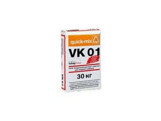Кладочный раствор с трассом Quick-mix VK 01 . T, стально-серый, 30 кг